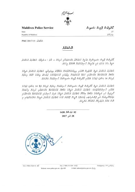 2017.05.2017 - Police Arrest Warrant - Muju Naeem.jpg